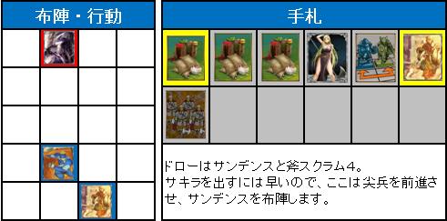 第1回FNBL制限大会1回戦_03