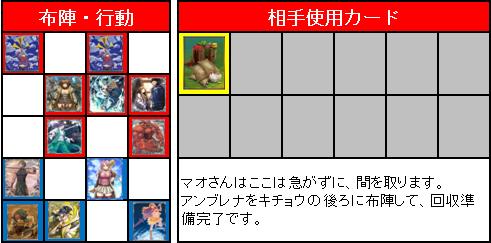 第1回FNBL制限大会1回戦_14