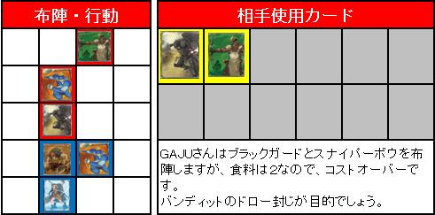 第1回FNBL制限大会2回戦_04