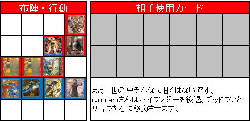 第1回FNBL制限大会3回戦_23