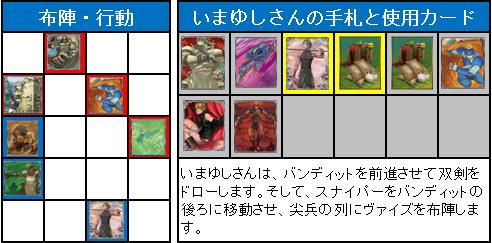 決勝トーナメント_準決勝_06