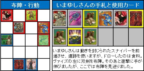 決勝トーナメント_準決勝_08