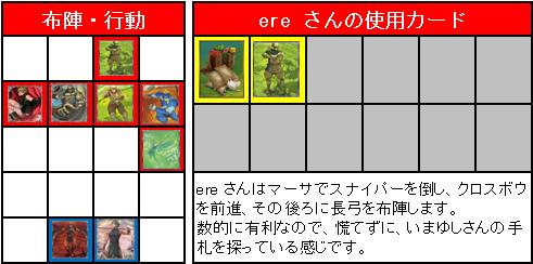 決勝トーナメント_準決勝_09