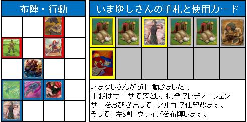 決勝トーナメント_3位決定戦_12