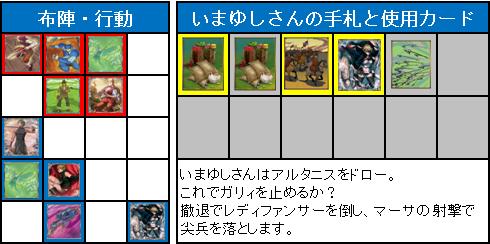 決勝トーナメント_3位決定戦_18