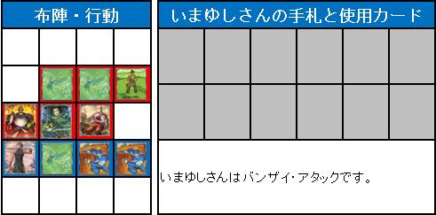 決勝トーナメント_3位決定戦_24