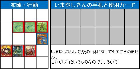 決勝トーナメント_3位決定戦_26