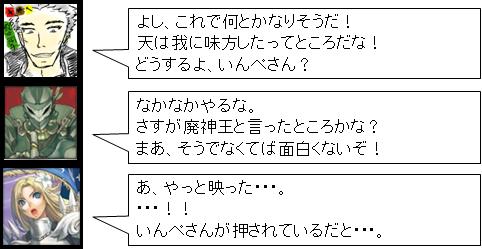 いんぺさん_8