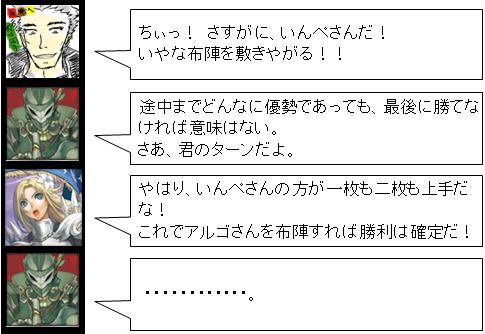 いんぺさん_9