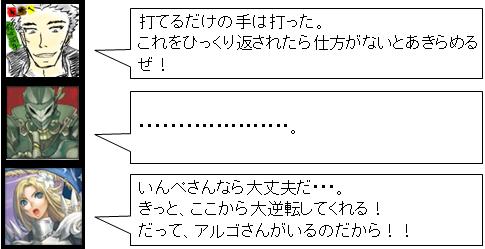 いんぺさん_11