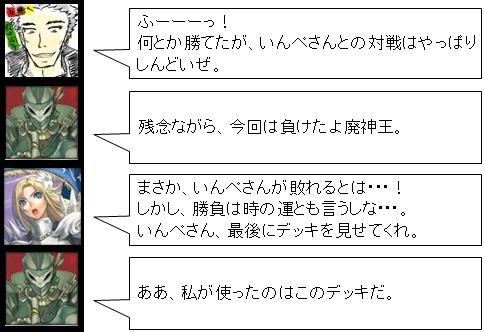 いんぺさん_12