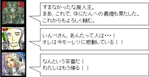 いんぺさん_14