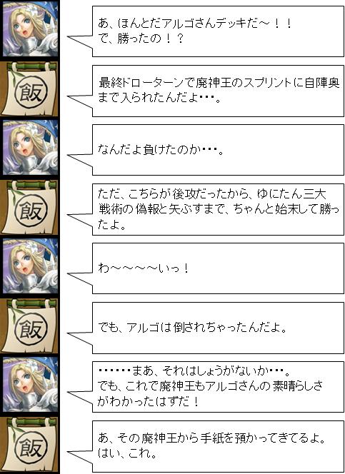 ぱずるのひと_3