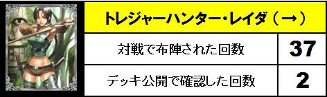 8月採用英雄_03