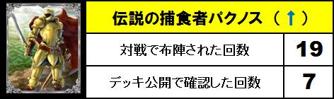 8月採用英雄_06_2