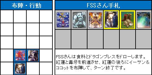 6000メモリアル対戦_3
