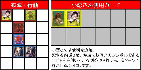 6000メモリアル対戦_6