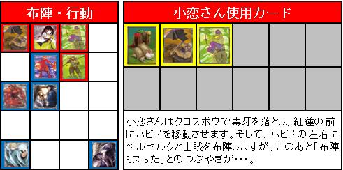 6000メモリアル対戦_8
