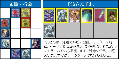 6000メモリアル対戦_9