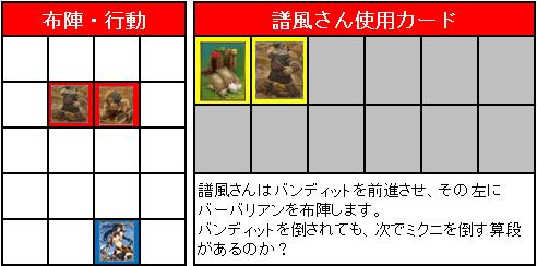 第2回FNBL制限大会_2回戦_03