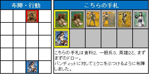 第2回FNBL制限大会_2回戦_02