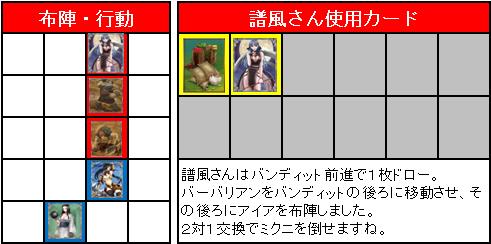 第2回FNBL制限大会_2回戦_05