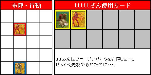 第2回FNBL制限大会_3回戦_02