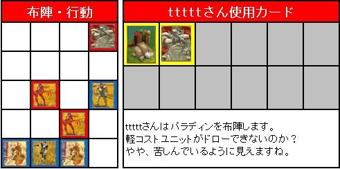 第2回FNBL制限大会_3回戦_08