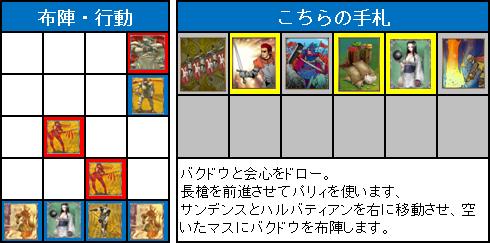 第2回FNBL制限大会_3回戦_09