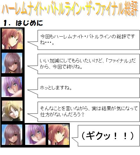 HNBLファイナル総評_01