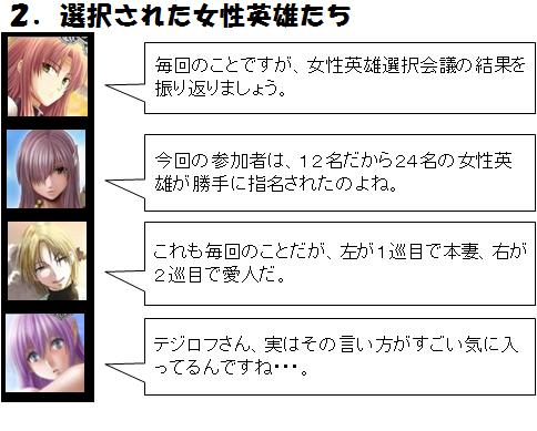 HNBLファイナル総評_02