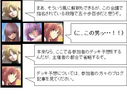 HNBLファイナル総評_06