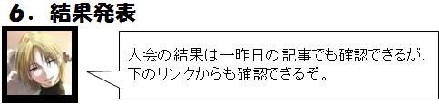HNBLファイナル総評_16