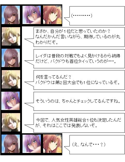 HNBLファイナル総評_20