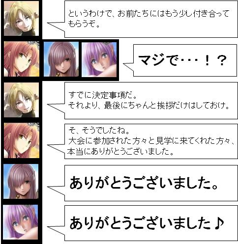 HNBLファイナル総評_25