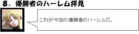 HNBLファイナル総評_20_2