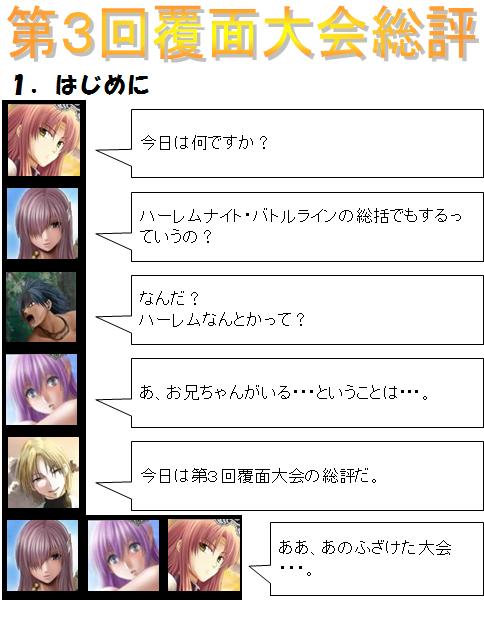 第3回覆面大会総評_01