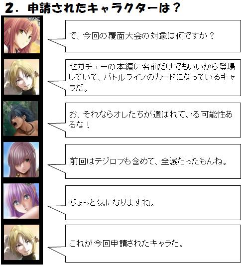 第3回覆面大会総評_02