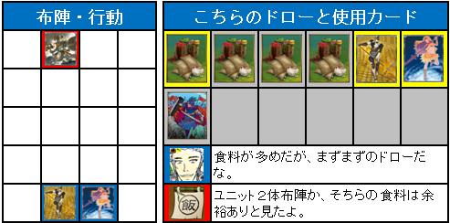 ドラフト2nd_1回戦_02