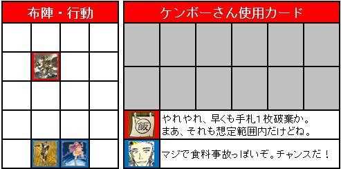 ドラフト2nd_1回戦_03