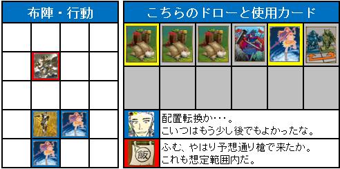 ドラフト2nd_1回戦_04