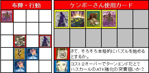 ドラフト2nd_1回戦_05
