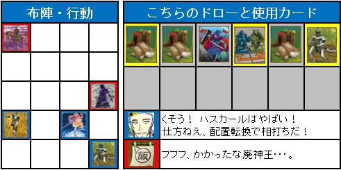 ドラフト2nd_1回戦_06