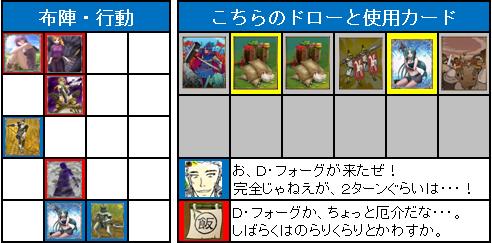 ドラフト2nd_1回戦_10