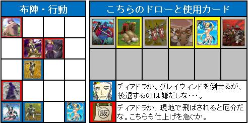 ドラフト2nd_1回戦_12