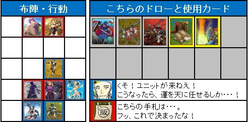 ドラフト2nd_1回戦_14
