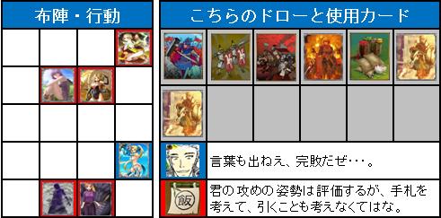ドラフト2nd_1回戦_16