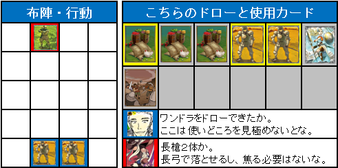 ドラフト2nd_2回戦_02