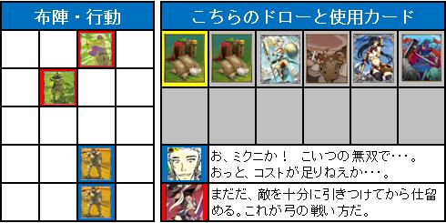 ドラフト2nd_2回戦_04