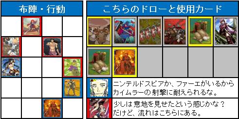 ドラフト2nd_2回戦_12